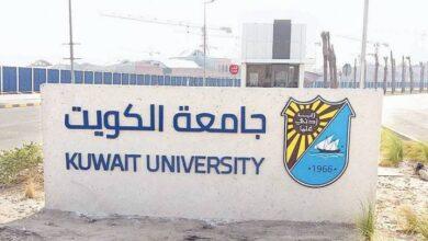 صورة تراجع تصنيف جامعة الكويت إلى المرتبة «1001» عالمياً
