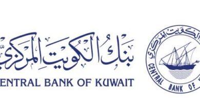 """صورة بنك الكويت المركزييظم حملة للتوعية المصرفية وللتحذير مما يعرف بـ """"تكييش القروض"""""""