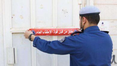 صورة «الإطفاء» تغلق 24 منشأة إداريا