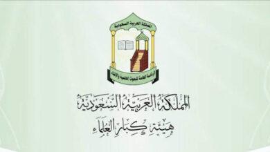 صورة هيئة كبار العلماء بالسعودية: شهيد من مات بكورونا