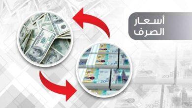 صورة استقرار سعر صرف الدولار الأميركي واليورو أمام الدينار