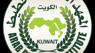 صورة المعهد العربي للتخطيط: جائزة الكويت للإنتاج والاستهلاك المستدام تنسجم مع الجهود الحكومية