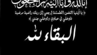 """صورة جريدة """"  دنيا اليوم """" تتقدم بخالص العزاء للأستاذ  اسماعيل محمد نزية قمحية  وعائلته"""