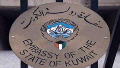 صورة سفارة الكويت في لبنان تدعو رعاياها لالتزام الحيطة والحذر والابتعاد عن مواقع الاضطرابات الأمنية